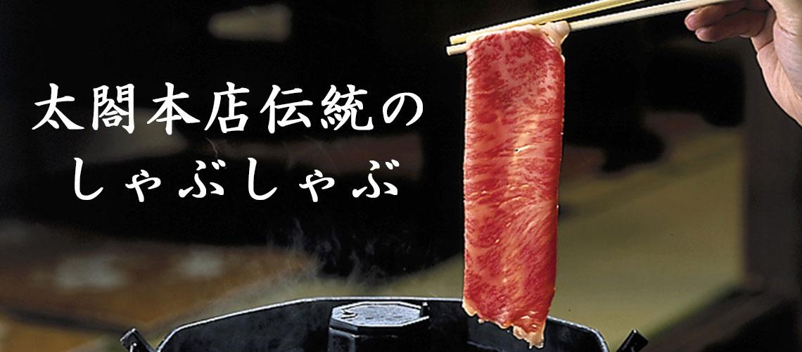 shabushabu_slider
