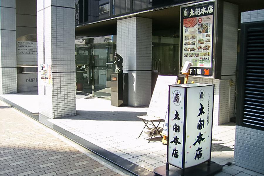 太閤本店 伏見店