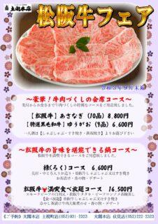 夏の松阪牛フェア【令和3年9月末迄】